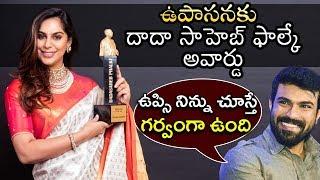 Upasana Konidela Received Dada Saheb Phalke Award | Ram Charan - RAJSHRITELUGU