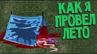 The Visitor Massacre at Camp Happy - Резня в Лагере (прохождение на русском) #3