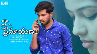 Na Premayanam telugu latest short film | By pavansai koppula. - YOUTUBE