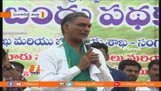 Minister Harish Rao Speech At Rythu bandhu Cheques Distribute In Ranga Reddy | iNews - INEWS