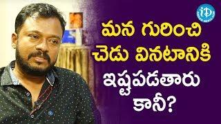 మన గురించి చెడు వినటానికి ఇష్టపడతారు కానీ? - Director Yata Satyanarayana    Soap Stars With Anitha - IDREAMMOVIES