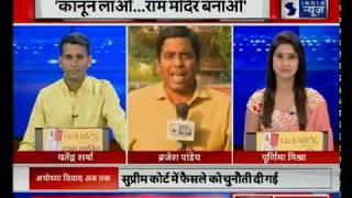 RSS Chief Mohan Bhagwat says bring laws to construct Ram mandir | राम मंदिर के लिए कानून लाये सरकार - ITVNEWSINDIA