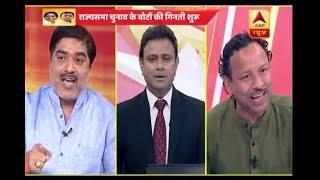 Rajya Sabha Elections: Counting of votes begin - ABPNEWSTV