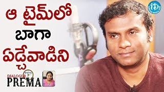 I Felt Very Bad At That Moment - Anup Rubens || Dialogue With Prema || Celebration Of Life - IDREAMMOVIES