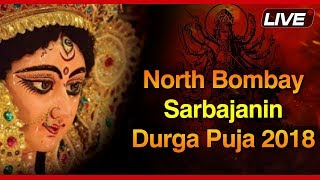 LIVE: North Bombay Sarbajanin Durga Puja 2018 - BHAKTISONGS