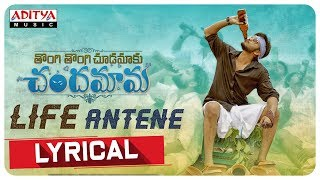Life Antene Lyrical Song | Tongi Tongi Chudamaku Chandamama | Hemachandra | Haregowra - ADITYAMUSIC