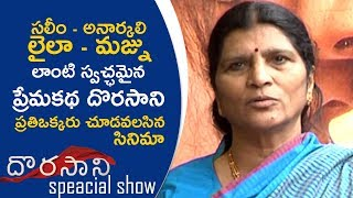 Lakshmi Parvathi About Dorasani Movie | Dorasaani Celebrities Special Show - TFPC