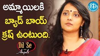 అమ్మాయిలకి బ్యాడ్ బాయ్ క్రష్ ఉంటుంది. - Chandana Deepti || Dil Se With Anjali - IDREAMMOVIES