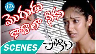 Pokiri Movie Scenes    Ashish Vidyarthi Misbehaves with Ileana   Mahesh Babu    Puri Jagannadh - IDREAMMOVIES