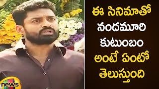 Kalyan Ram Speech at NTR Kathanayakudu Movie Team Visits Nimmakuru | Kalyan Ram Latest Speech - MANGONEWS
