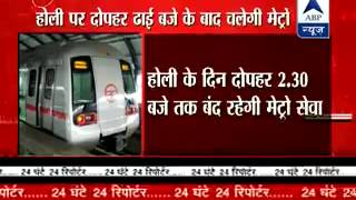 Delhi: Metro services on Holi from 2:30 PM onwards - ABPNEWSTV