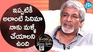 I Still Have To Make A Film Like This - S Gopala Reddy || Koffee With Yamuna Kishore - IDREAMMOVIES