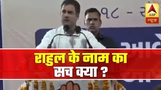 When Yogi Adityanath called Rahul Gandhi as Rahul Vinci - ABPNEWSTV