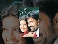 Venky Online Telugu Movie