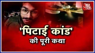 Delhi Girl Beaten Up By Cop's Son Speaks Exclusively To Aaj Tak | Breaking News - AAJTAKTV
