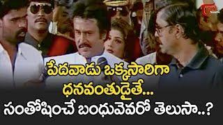 పేదవాడు ఒక్కసారిగా ధనవంతుడైతే.. | Ultimate Movie Scene | NavvulaTV - NAVVULATV