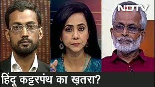 रणनीति: क्या बढ़ रहा है हिंदू कट्टरपंथ का खतरा? - NDTVINDIA
