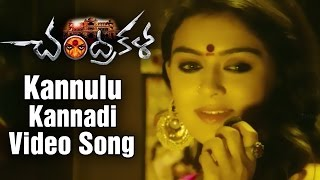 Chandrakala Movie Songs | Kannulu Kannadi Video Song | Andrea | Hansika | Lakshmi Rai - TELUGUFILMNAGAR