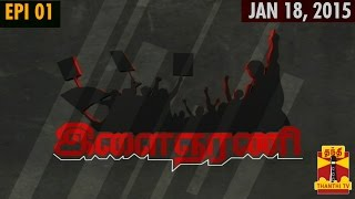 "Ilaignar Ani – debate on ""Can Prostitution be Legalized.?"" 18/01/2015 – Thanthi tv show"