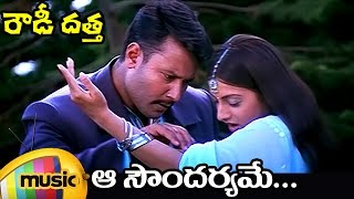 Rowdy Dutta Movie Video Songs | Aa Soundaryame Full Song | Darshan | Keerti Chawla | Mango Music - MANGOMUSIC
