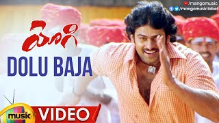 Prabhas Yogi Movie Songs | Dolu Baja Full Video Song | Nayanthara | VV Vinayak | Mango Music - MANGOMUSIC