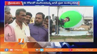 YS Jagan Praja Sankalpa Yatra Ends Today | Face To Face With Activities And Leaders | iNews - INEWS