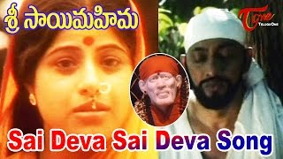 Sai Deva Song from Sri Sai Mahima Movie | Sai Prakash, Murali Mohan, Jaya Sudha - TELUGUONE