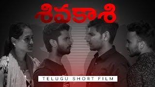 Sivakasi Short FIlm | Latest Telugu Short FIlm 2019 - YOUTUBE
