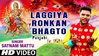 Laggiya Ronkan Bhagto I SATNAM MATTU I Punjabi New Latest Devi Bhajan I Full HD Video Song - TSERIESBHAKTI