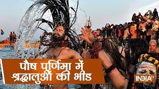 Kumbh 2019: Holy 'Paush Poornima' Bathing In Triveni Sangam Today At Prayagraj - INDIATV