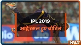 IPL 2019: आंद्रे रसल हुए चोटिल, आरसीबी के खिलाफ केकआर की टीम से हो सकते हैं बाहर! - INDIATV