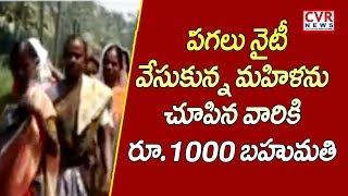 Women Wearing Nighties Banned in West Godavari | అతిక్రమిస్తే రూ.2000 వేలు జరిమానా | CVR NEWS - CVRNEWSOFFICIAL
