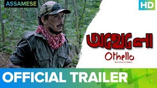 Othello Official Trailer | Assamese Movie 2018 | Digital Premiere On Eros Now | 21st December - EROSENTERTAINMENT