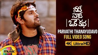 Parvathi Thanayudavo Full Video Song 4K | Needi Naadi Oke Katha Video Songs | Sree Vishnu - MANGOMUSIC