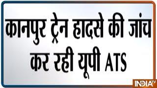 UP ATS begins probe in Howrah-New Delhi Poorva Express derailment - INDIATV