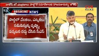 AP CM Chandrababu Naidu Davos Trip Cancelled | CVR News - CVRNEWSOFFICIAL