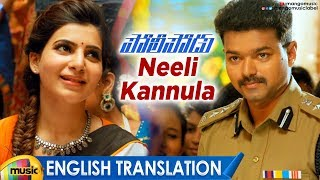 VIJAY Policeodu Movie Songs | Neeli Kannula Video Song With English Translation | Samantha | Theri - MANGOMUSIC