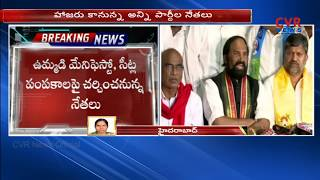 Telangana Mahakutami Leaders To Key Meet today | To Clarity On Consistency Seats Sharing | CVR NEWS - CVRNEWSOFFICIAL