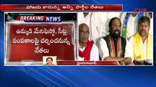 Telangana Mahakutami Leaders To Key Meet today | To Clarity On Consistency Seats Sharing | CVR NEWS - CVRNEWSOFFICIAL
