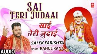 Sai Teri Judaai I New Latest Sai Bhajan I RAHUL RANA I Full Audio Song I Sai Ek Farishta - TSERIESBHAKTI