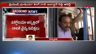 Mining Baron Gali Janardhana Reddy Arrested in Bengaluru | CVR NEWS - CVRNEWSOFFICIAL