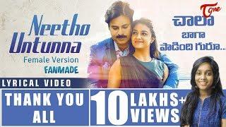 Neetho Untunna | Lyrical Video | by Satya Sagar Polam, Lahari Ambati | PSPK | Fan Made  #TeluguSongs - TELUGUONE