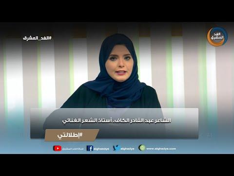 إطلالتي |  الشاعر عبد القادر الكاف.. أستاذ الشعر الغنائي