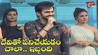 Hero Ram Speech at Vunnadhi Okate Zindagi Audio Launch | Lavanya Tripathi, Anupama Parameswaran - TELUGUONE