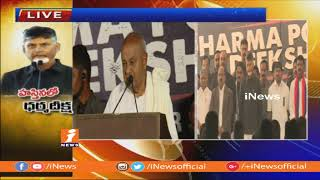 Chandrababu Calls Off Dharma Porata Deeksha | Deve Gowda Gave Lemon Juice To babu | Delhi | iNews - INEWS
