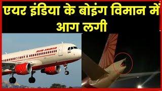 Air India flight to San Francisco catches fire at Delhi airport, एयर इंडिया के विमान में लगी आग - ITVNEWSINDIA