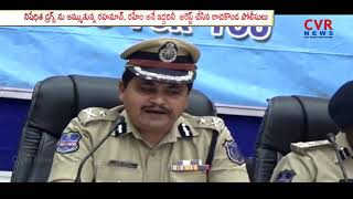 Rachakonda CP Mahesh Bhagwat Press Meet l CVR NEWS - CVRNEWSOFFICIAL