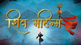 Shiv Mahimna Stotra - Chanting by 21 Brahmans - शिव महिम्न स्तोत्र - BHAKTISONGS