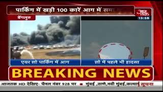 Bangalore Air Show में एक बार फिर बड़ा हादसा, 100 गाड़ियां  आईं आग की चपेट में - AAJTAKTV