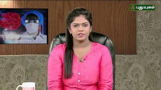 Doctor On Call 19-08-2017 Puthu Yugam tv Show